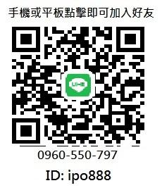 LINE的ID是ipo888,點擊此圖就可加入好友